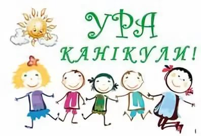 Image result for весняні канікули картинка
